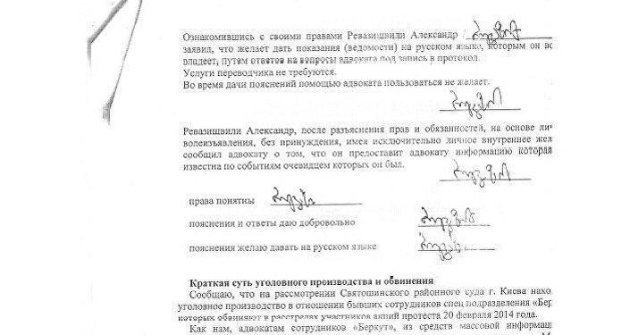 Protokół przesłuchania  Aleksandra Rewaziszwili (3)