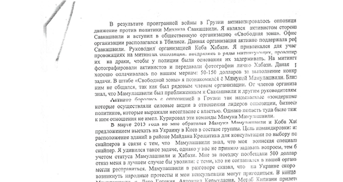 Protokół przesłuchania  Aleksandra Rewaziszwili (4)