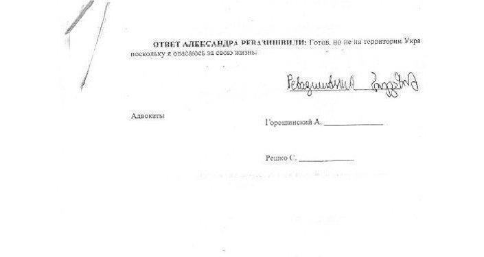 Protokół przesłuchania  Aleksandra Rewaziszwili (7)