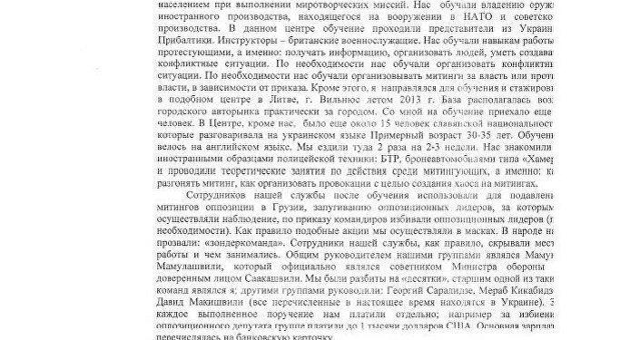 Protokół z rozmowy z Kobą Nergadzem od 20 grudnia 2017 (3)