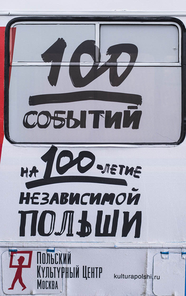 """Hasło na polskim trolejbusie """"Sto wydarzeń na stulecie niepodległej Polski"""