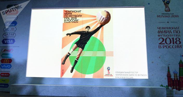 Oficjalny plakat MŚ-2018