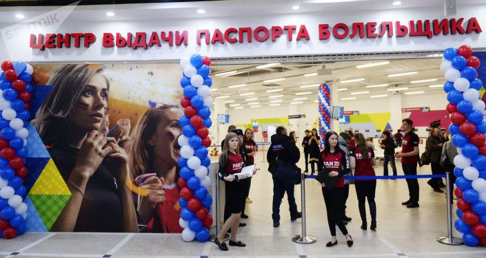 Otwarcie centrum ds. wydawania paszportów kibica na Mistrzostwa Świata 2018