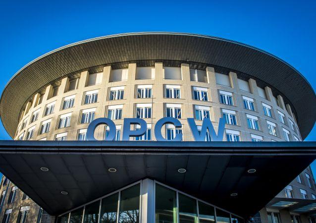 Siedziba Organizacji ds. Zakazu Broni Chemicznej (OPCW)