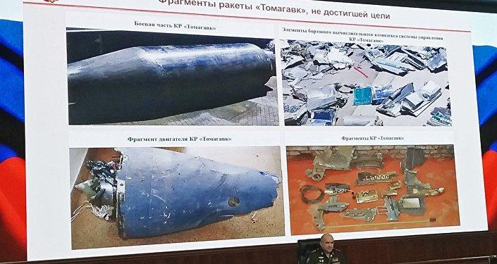 Fragmenty zestrzelonych w Syrii pocisków koalicji