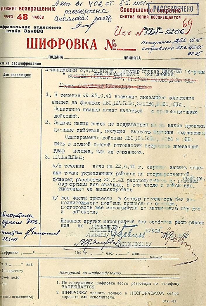 Kopia dyrektywy Ludowego Komisariatu Obrony Nr 1 z 22 czerwca 1941 roku