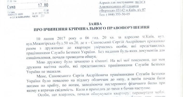 Oświadczenie Siergieja Sanowskiego do Narodowego Biura Antykorupcyjnego Ukrainy (NABU) w związku z porwaniem i torturami dokonanymi przez pracowników SBU