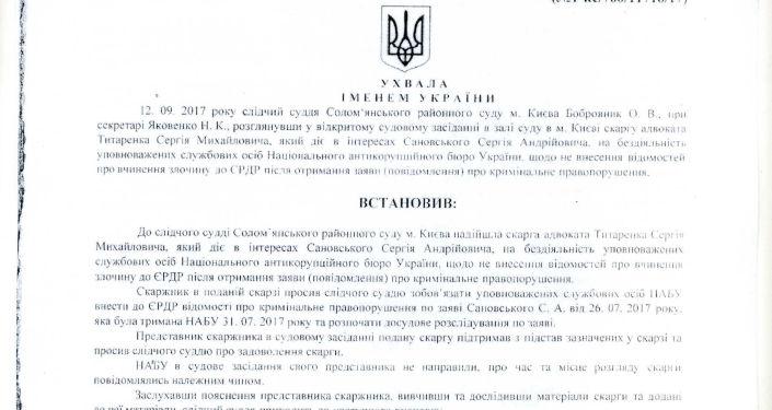 Decyzja Sołomieńskiego Sądu Rejonowego Kijowa o przyjęciu skargi Siergieja Sanowskiego na NABU i wszczęciu śledztwa na jego wniosek.
