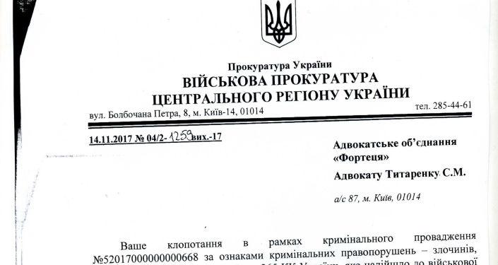 Pismo z prokuratury wojskowej do adwokata Siergieja Sanowskiego Siergieja Titorienki na temat dokumentacji medycznej potwierdzającej fakt pobicia Sanowskiego w SBU