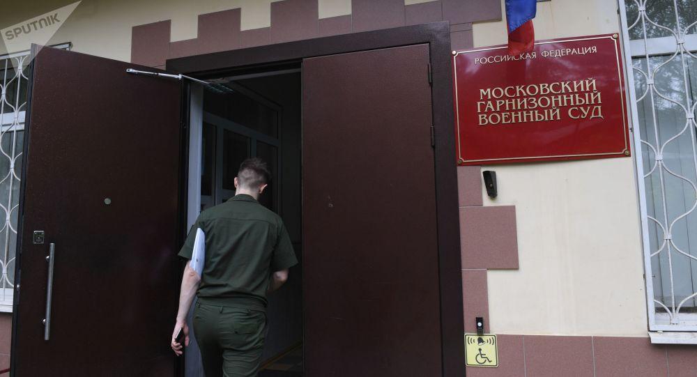 Moskiewski Wojskowy Sąd Garnizonowy. Zdjęcie archiwalne