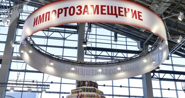 Targi w Moskwie