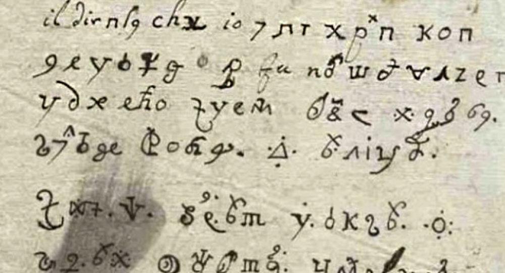 Pismo zakonnicy z XVII wieku w nieznanym języku