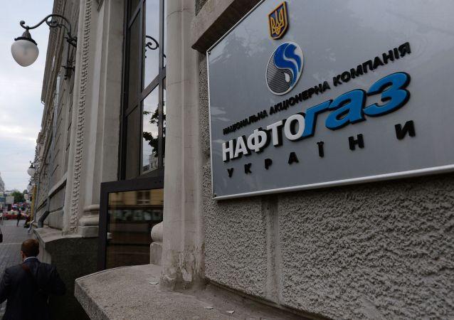 Szyld Naftohaz Ukrainy