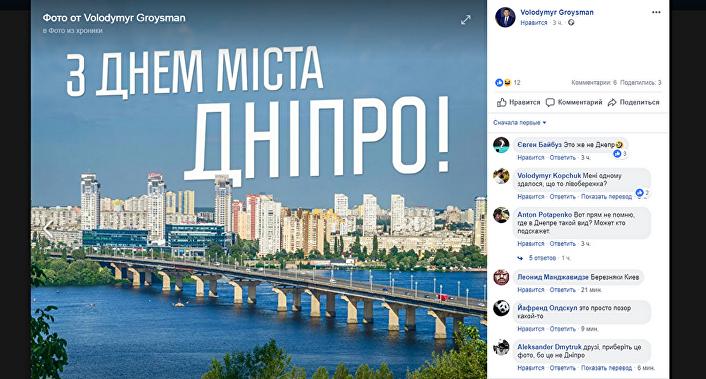 Hrojsman pomylił Kijów z Dnieprem