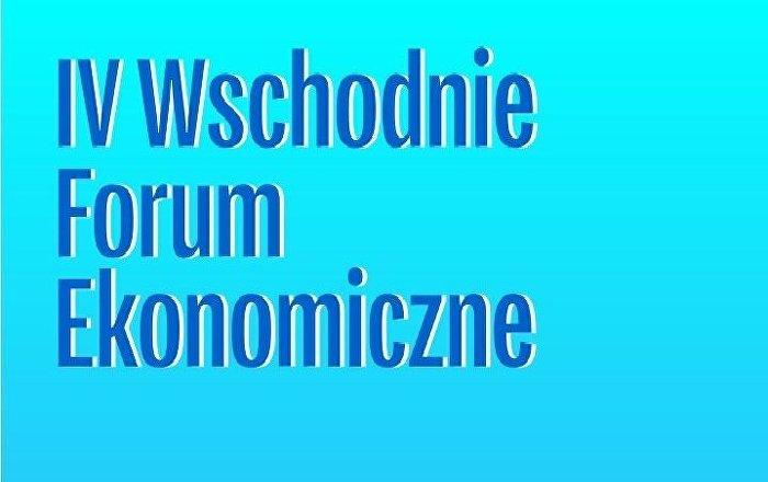IV Wschodnie Forum Ekonomiczne 2018