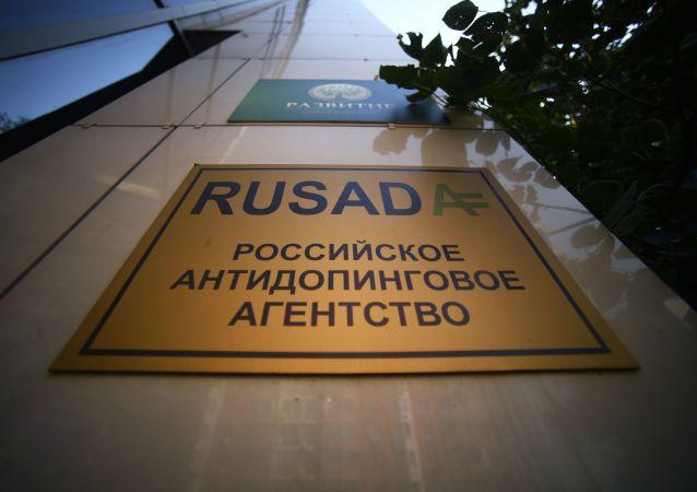 Biuro narodowej organizacji antydopingowej RUSADA w Moskwie
