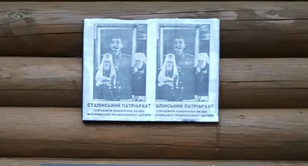 Ulotki z wizerunkiem Stalina i napisami Patriarchat Stalinowski na murze cerkwi świętego Włodzimierza