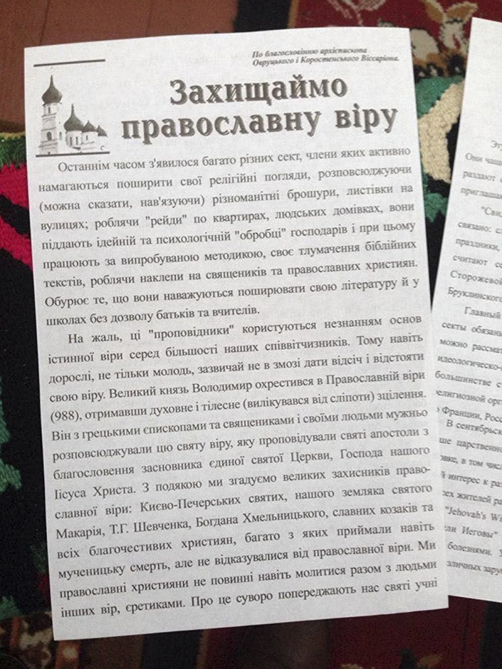 Materiały skonfiskowane przez SBU w czasie rewizji w pomieszczeniach Ukraińskiego Kościoła Prawosławnego