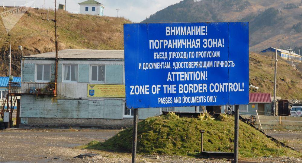 Strefa graniczna na wyspie Szykotan