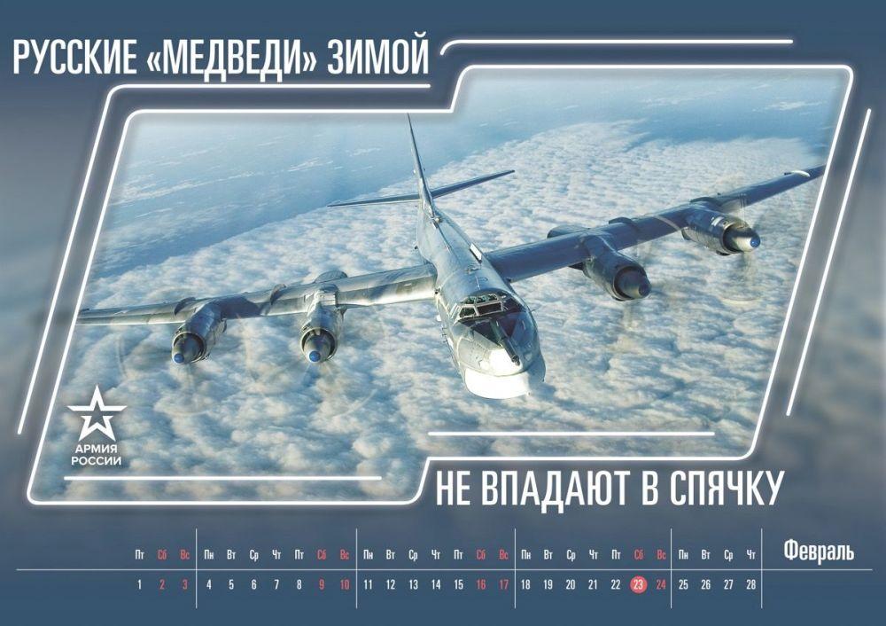 """Rosyjskie """"niedźwiedzie"""" nie zapadają w sen zimowy (""""Niedźwiedź"""" to nazwa potoczna samolotu Tu-95)"""