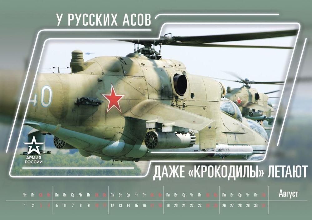 """Rosyjskie asy lotnictwa mogą unieść do góry nawet """"krokodyla"""" (""""Krokodyl"""" to potoczna nazwa śmigłowca Mi-24)"""