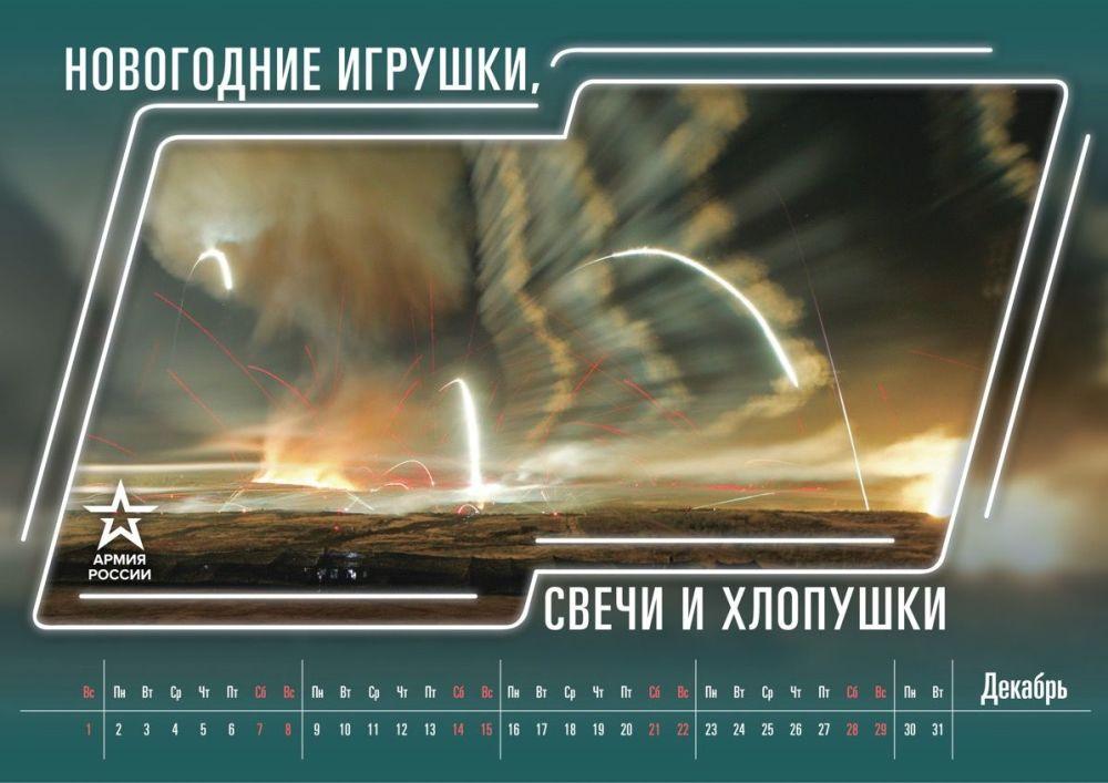Ozdoby świąteczne, świeczki i petardy (nawiązanie do popularnej rosyjskiej piosenki dla dzieci)
