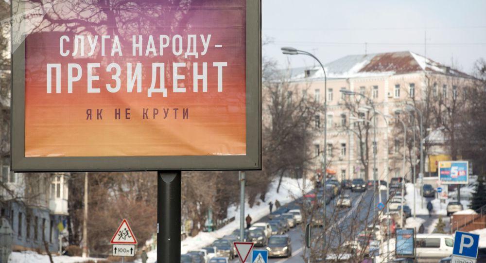 Plakat wyborczy kandydata na prezydenta Ukrainy Wołodymyra Zełenskiego na ulicy w Kijowie