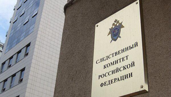 Siedziba Komitetu Śledczego Rosji - Sputnik Polska