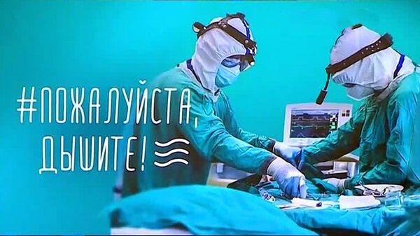 Akcja Proszę, oddychaj!. - Sputnik Polska