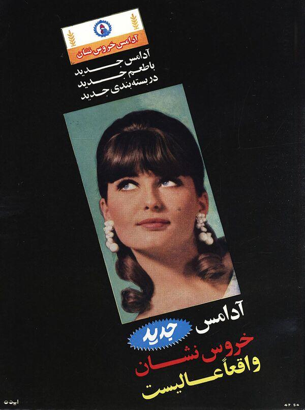 Reklama gumy do żucia Rooster w irańskim magazynie, 1968 rok  - Sputnik Polska