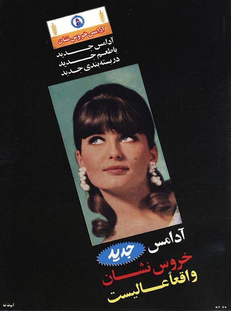 Reklama gumy do żucia Rooster w irańskim magazynie, 1968 rok