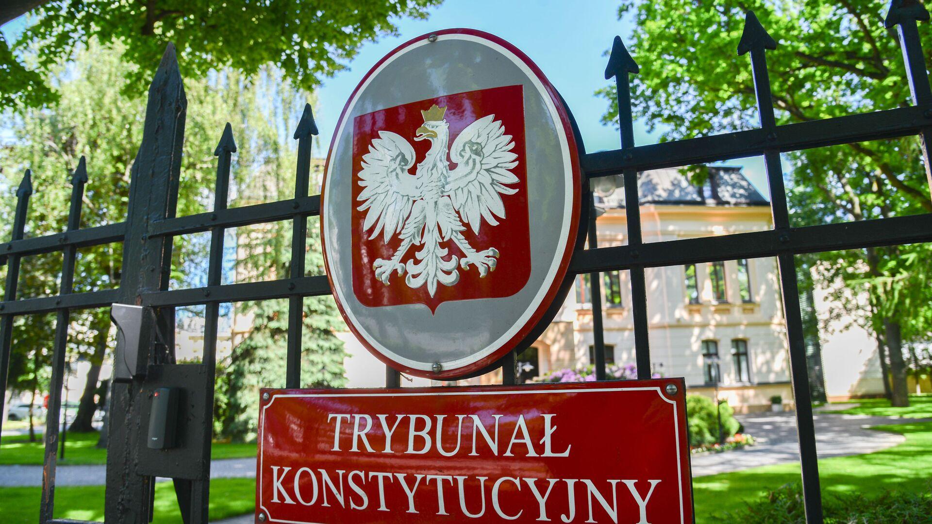 Trybunał Konstytucyjny - Sputnik Polska, 1920, 31.07.2021