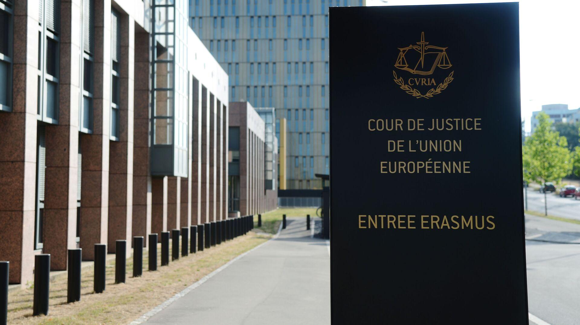 Trybunał Sprawiedliwości Unii Europejskiej (TSUE) - Sputnik Polska, 1920, 21.05.2021