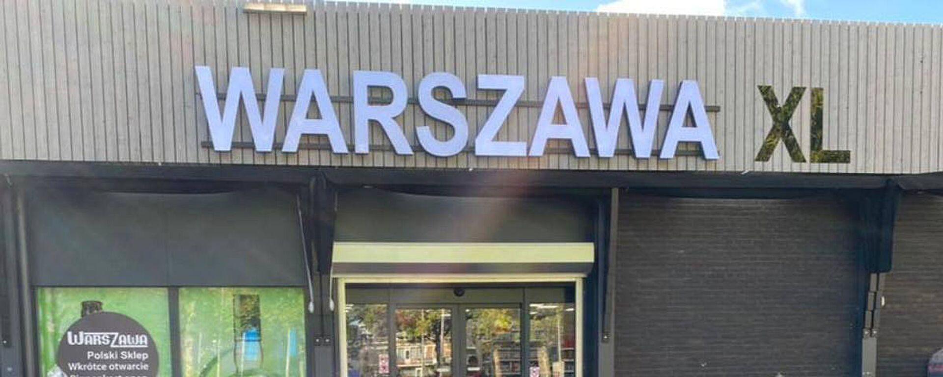Polski supermarket Warszawa XL w Holandii - Sputnik Polska, 1920, 04.01.2021