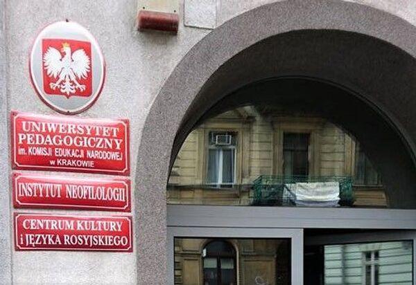 Centrum Kultury i Języka Rosyjskiego przy UP im. KEN w Krakowie - Sputnik Polska