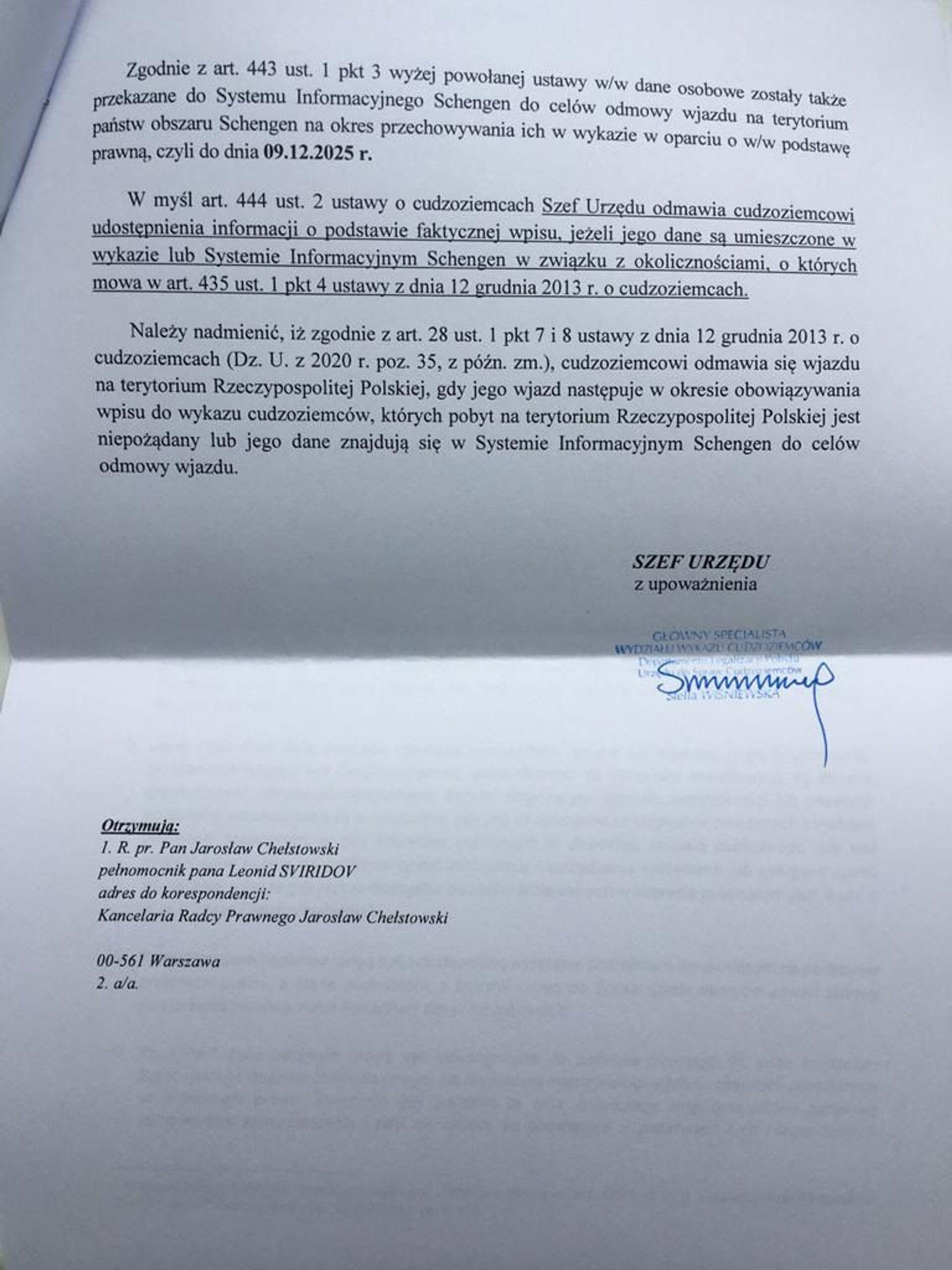 Zakaz pobytu w Polsce i na terenie UE - zgadnij za co? - Sputnik Polska, 1920, 16.03.2021