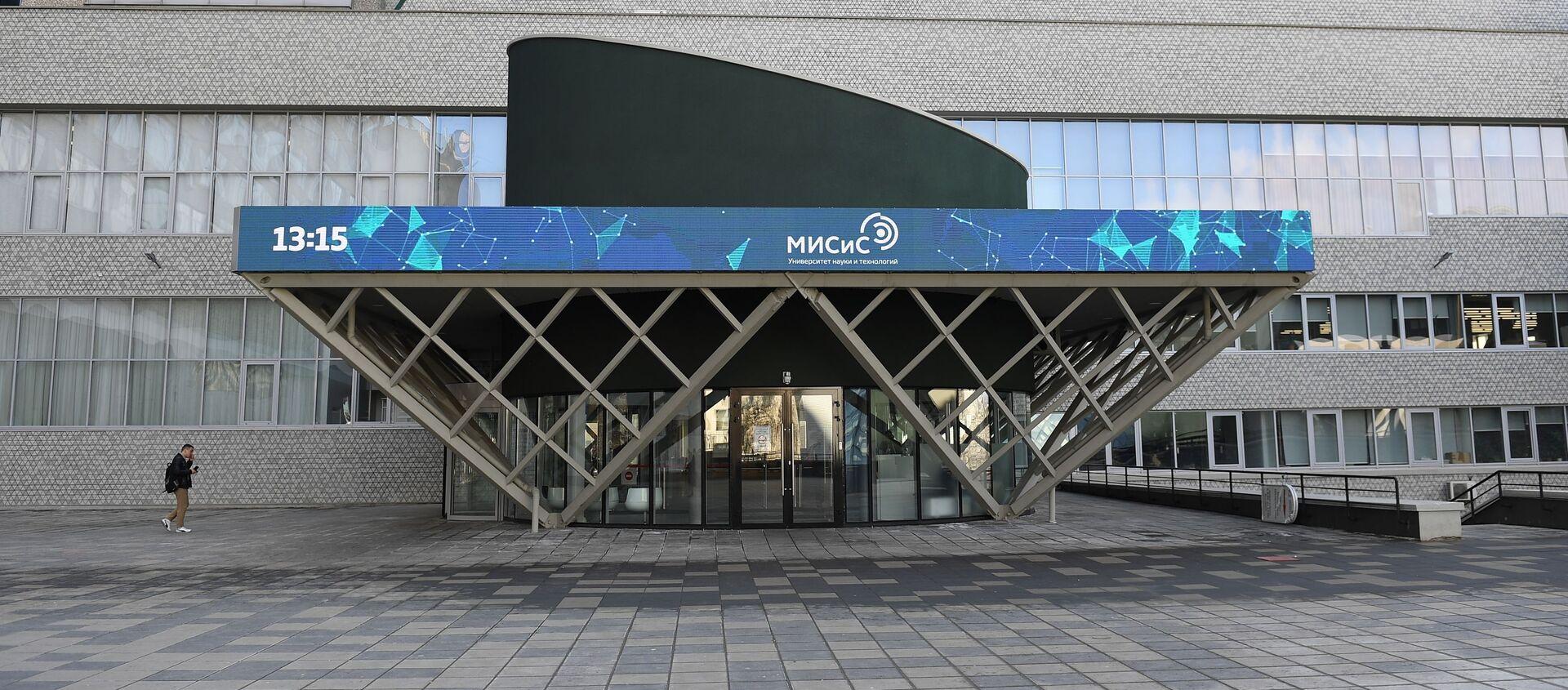 """Główne wejście do Narodowego Technologicznego Uniwersytetu Badawczego """"MISiS"""" - Sputnik Polska, 1920, 25.03.2021"""