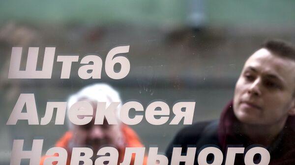 Sztab Aleksieja Nawalnego w Petersburgu. - Sputnik Polska