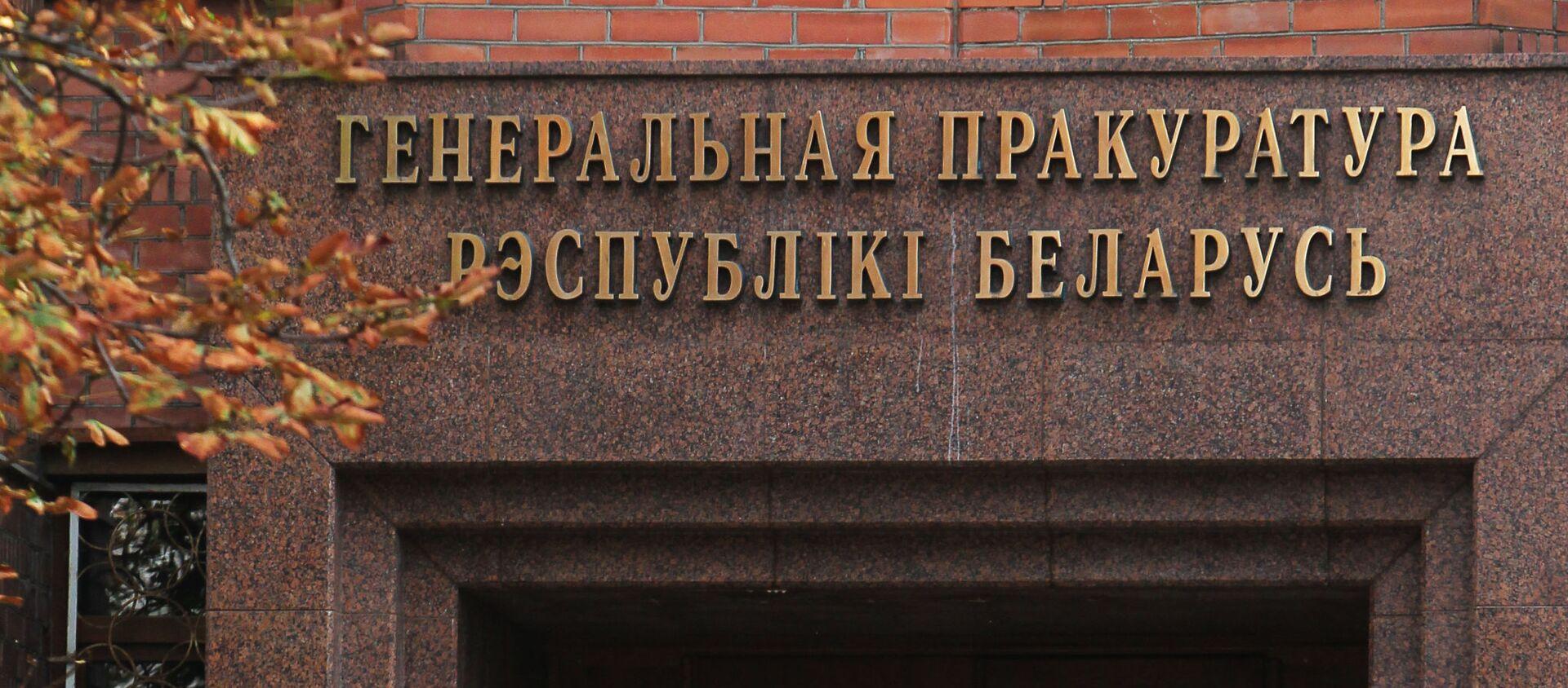 Prokuratura Generalna Białorusi - Sputnik Polska, 1920, 30.04.2021