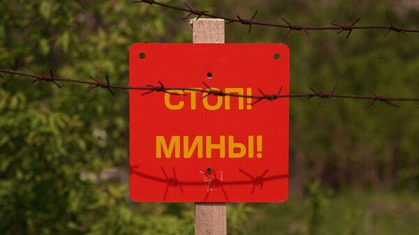 Tabliczka Stop! Miny! w ŁRL. - Sputnik Polska