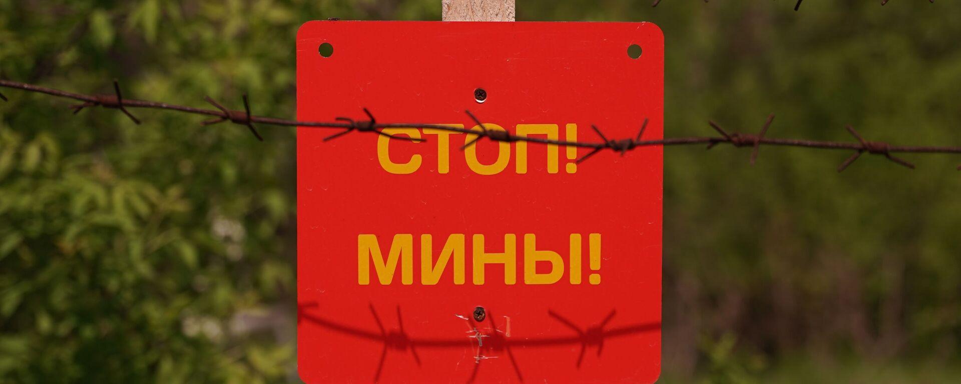 Tabliczka Stop! Miny! w ŁRL. - Sputnik Polska, 1920, 11.06.2021