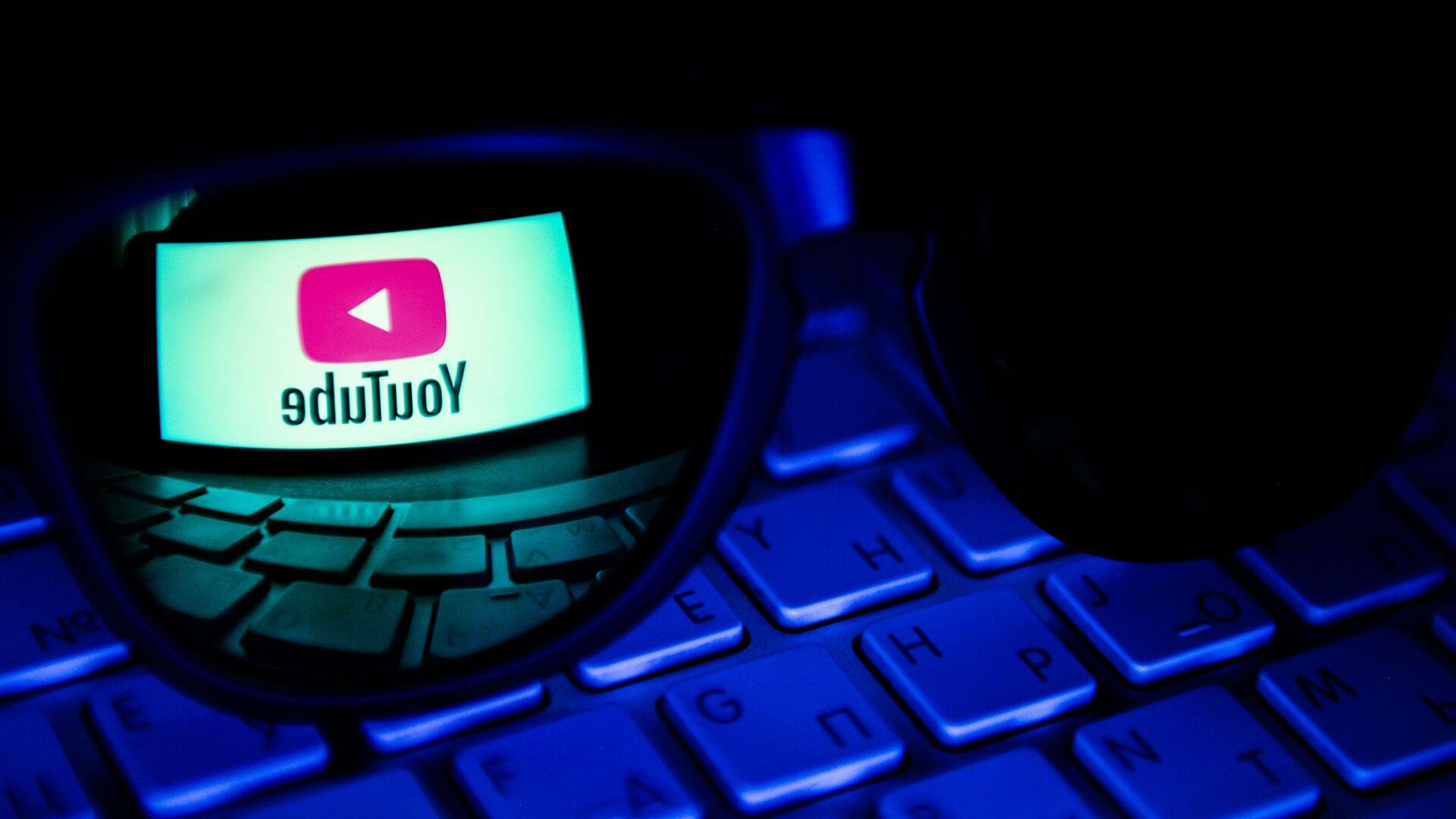 Odbicie w soczewce logo hostingu wideo YouTube - Sputnik Polska, 1920, 18.05.2021