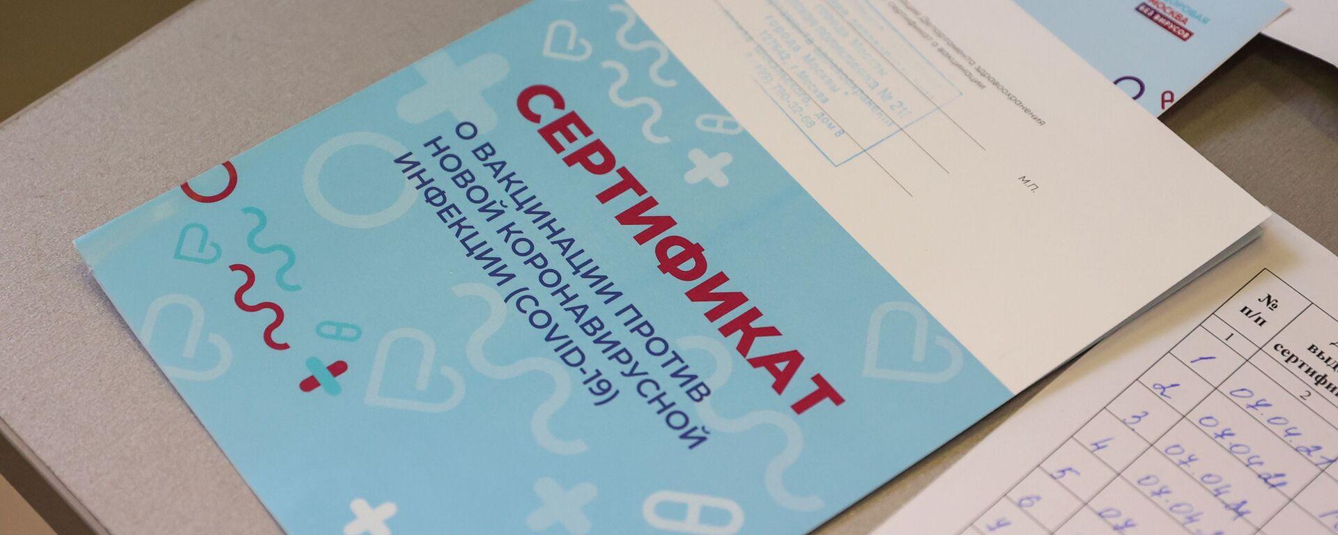 Certyfikat szczepienia przeciwko COVID-19, Rosja - Sputnik Polska, 1920, 02.06.2021