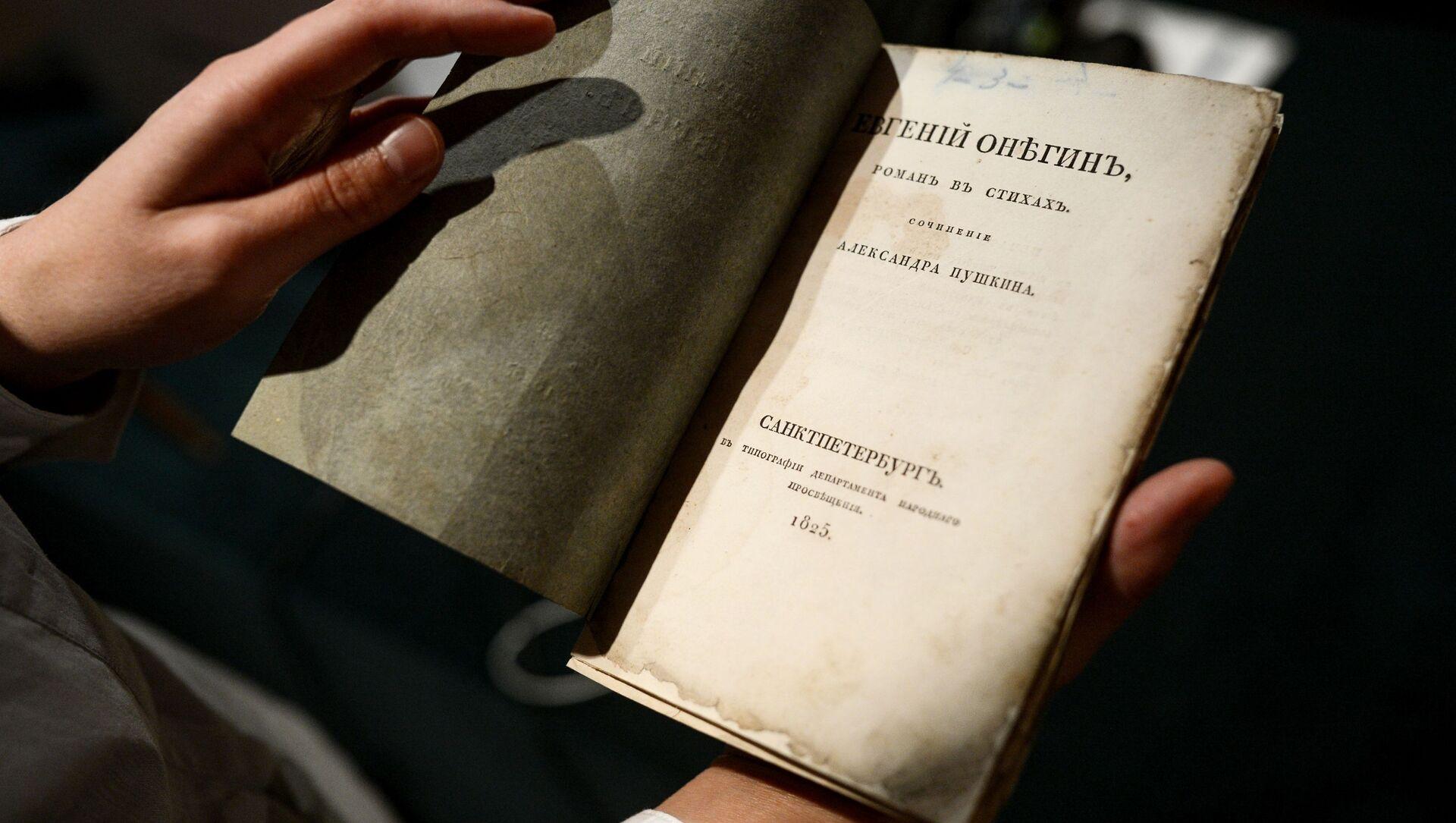 Poemat Aleksandra Puszkina Eugeniusz Oniegin. - Sputnik Polska, 1920, 06.06.2021