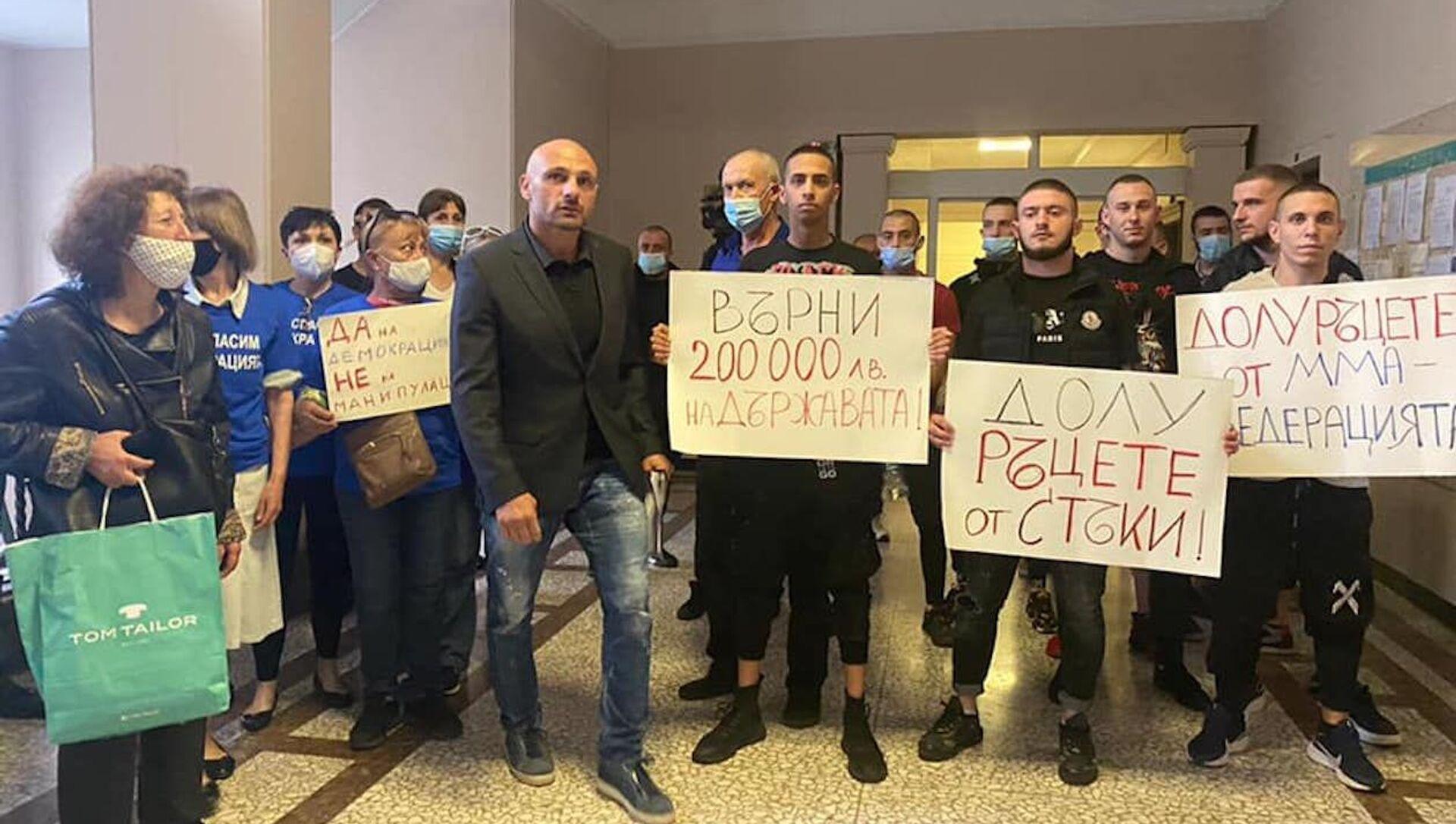 Zawodnicy MMA wraz z prezesem Bułgarskiej Federacji Stanisławem Nedkowem protestują przeciwko najnowszym oskarżeniom Ministerstwa o brak przejrzystości przydziału środków dla Federacji - Sputnik Polska, 1920, 22.06.2021