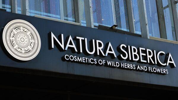 Вывеска компании Natura Siberica в Москве - Sputnik Polska