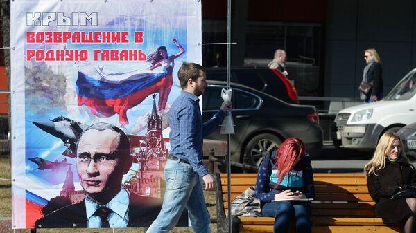 Wystawa uliczna Krym. Powrót do domu - Sputnik Polska