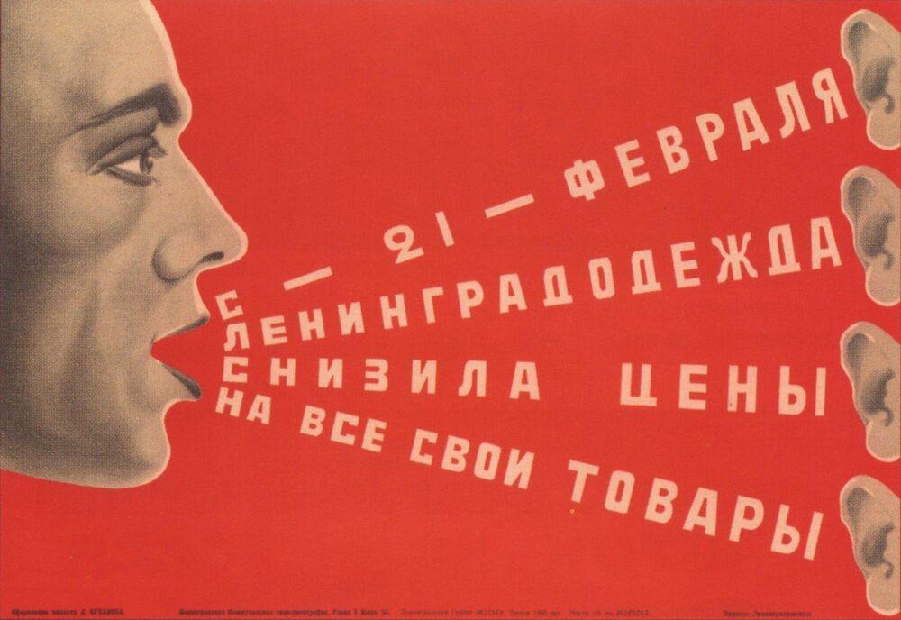 Zniżki w Leningradodzieży, 1927 rok