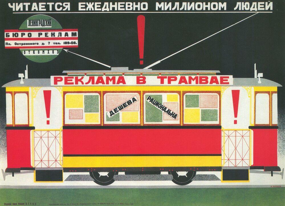Plakat Reklama w tramwaju to tanio i racjonalnie. Widzą ją codziennie miliony ludzi, 1927 rok