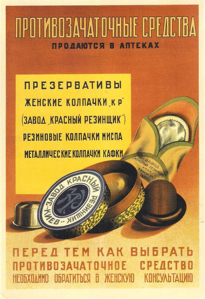 Reklama środków antykoncepcyjnych, 1938 rok